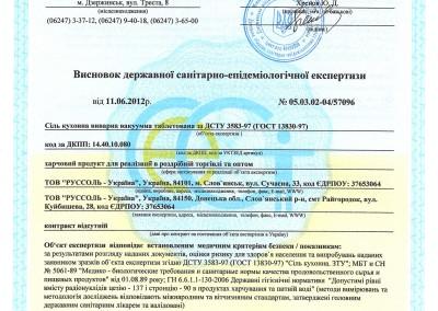 Висновок -соль-таблетированная-2012-06-11-1