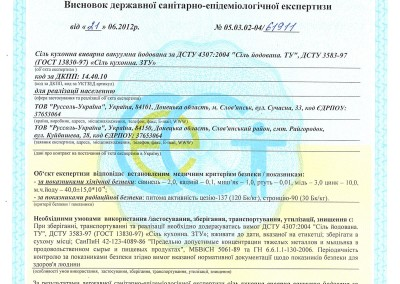 Висновок-йод- 2012