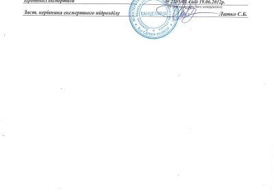 Висновок2-йод-2012-06-21-1