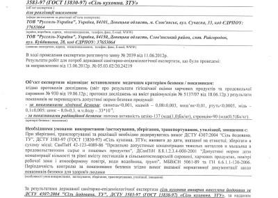 Протокол-САНПИН-19-06-2012