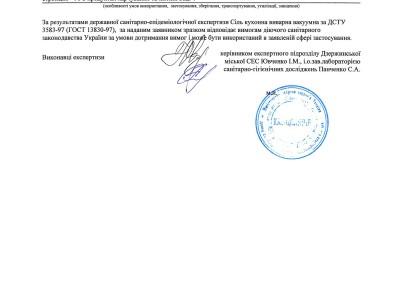 Протокол-САНПИН2-11-06-2012
