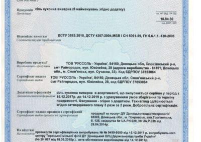 Сертифікат відповідності - Сіль кухонна виварна (6 найменувань)
