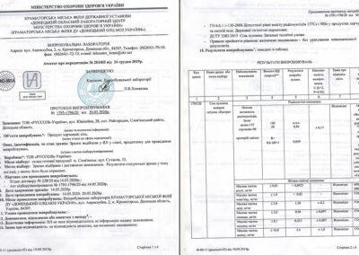 Протокол випробування №1795-1796/20 від 20.05.2020 року (Сторінка 3-4)
