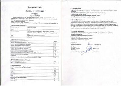 Специфікація - Сіль кухонна виварна Гатунок Екстра
