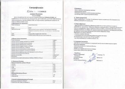 Спецификация - Соль кухонная выварная йодированная сорт Экстра