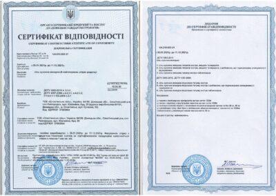 Сертифікат відповідності №UA.010.003-21 від 25.01.2021 р. до 11.12.2021 р.