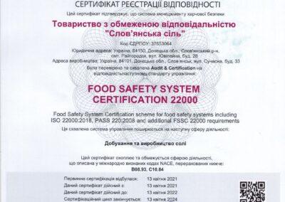 Сертифікат реєстрації відповідності ТОВ Слов'янська сіль від 13.04.2021 року