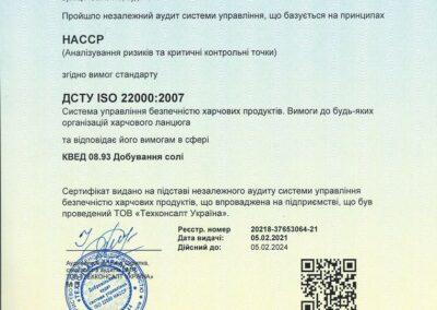 Сертификат HACCP от 05.02.2021 года