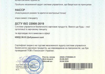 Сертифікат HACCP від 25.06.2021